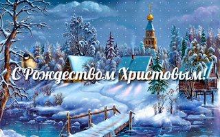 рождество христово традиции
