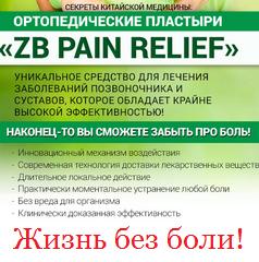 лечение болезней народными методами