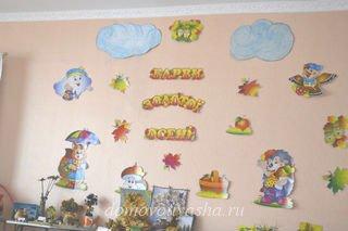 осенние поделки в детский садик