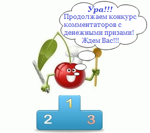 конкурс комментаторов на блоге 2015