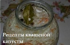 kapusta-kvashennaya
