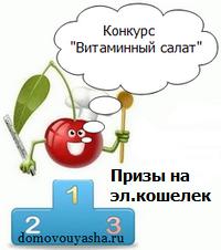 Kulinarnyiy-konkurs200