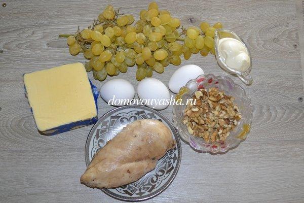 Салат тиффани с виноградом рецепт с фото