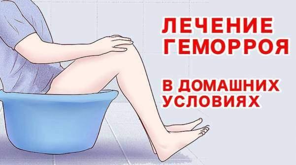 Как лечить геморрой народными средствами в домашних условиях