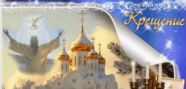 Празднование Крещения Господня