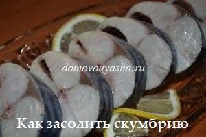 Соленая скумбрия с лимоном фото