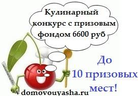 Кулинарный конкурс6600