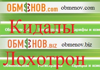 отзыв об obmenov.com