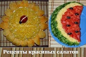 Простой и быстрый салат