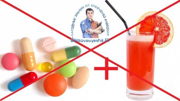 Грейпфрут противопоказания с лекарствами