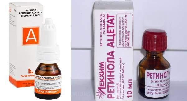Витамин А в масле