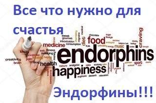 Как выработать гормон эндорфин