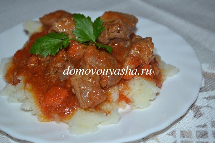 Гуляш из свинины с томатной подливой
