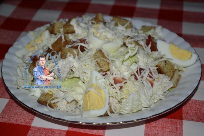 Салат цезарь с пекинской капустой