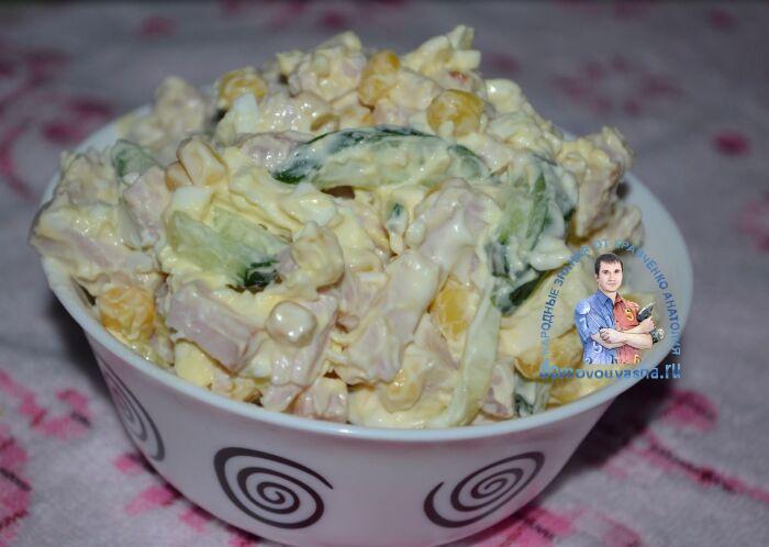 Салат Нежность с ветчиной и сыром и огурцами